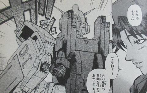 機動戦士ガンダム戦記 Lost War Chronicles 1巻 感想 83