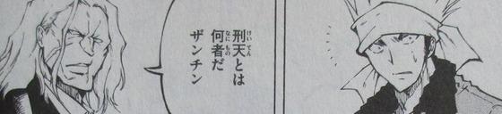シャーマンキング レッドクリムゾン 1巻 感想 00060