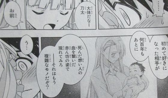 UQ HOLDER! 22巻 感想 00053