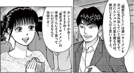 らーめん再遊記 1巻 感想 00061