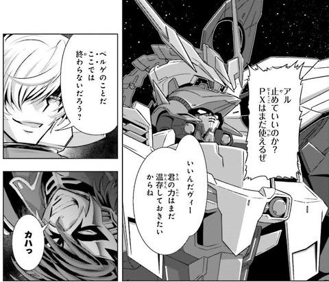 ガンダムW G-UNIT オペレーション・ガリアレスト 4巻 感想 02