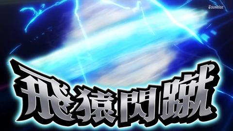 SDガンダムワールドヒーローズ 第3話 感想 ネタバレ 0988