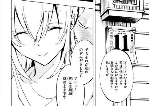 シャーマンキング ザ・スーパースター 5巻 感想 06