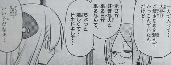トニカクカワイイ 10巻 感想 00021