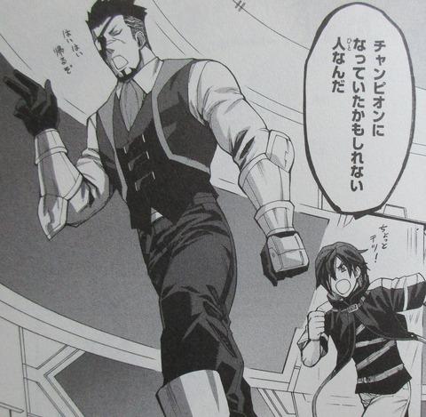 ガンダムビルドダイバーリゼ 3巻 最終回 感想 018