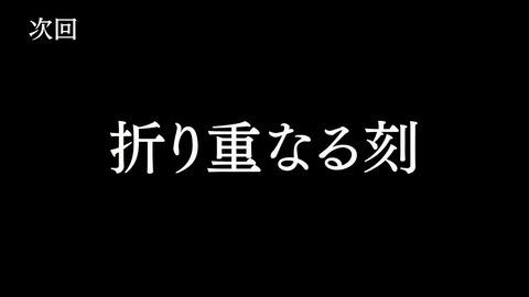 ゲッターロボ アーク 第11話 感想 802