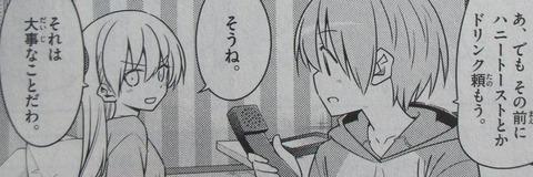 トニカクカワイイ 16巻 感想 63