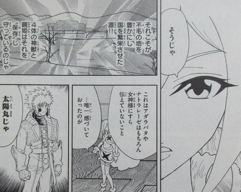 マテリアル・パズル 神無き世界の魔法使い 6巻 感想 27