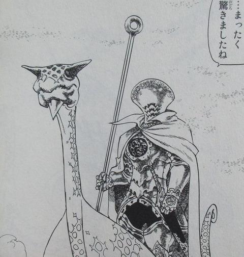 黙示録の四騎士 1巻 感想 ネタバレ 15
