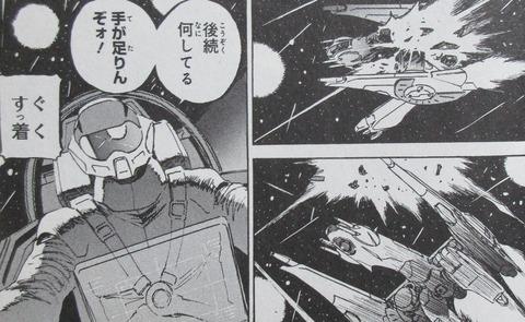 ガンダム 新ジオンの再興 感想 00049