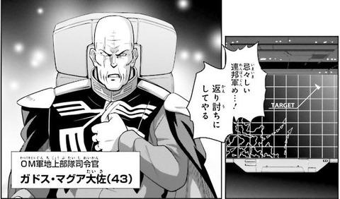 機動戦士ガンダムF90FF 4巻 感想 ネタバレ 02