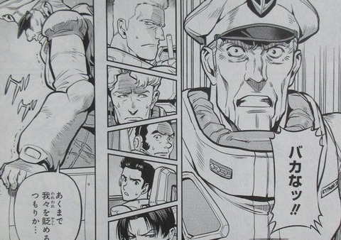 ガンダム0083 REBELLION 16巻 最終回 感想 13
