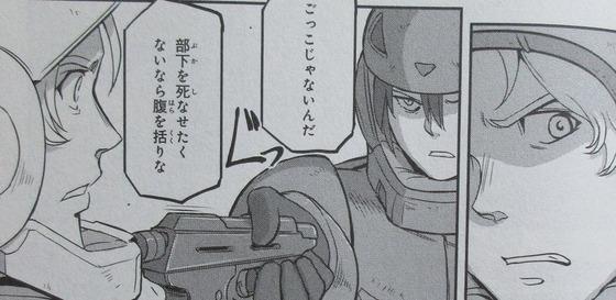 機動戦士ムーンガンダム 5巻 感想 00084