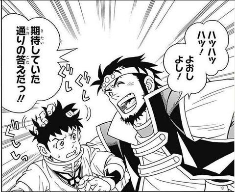 冒険王ビィト 15巻 感想 013