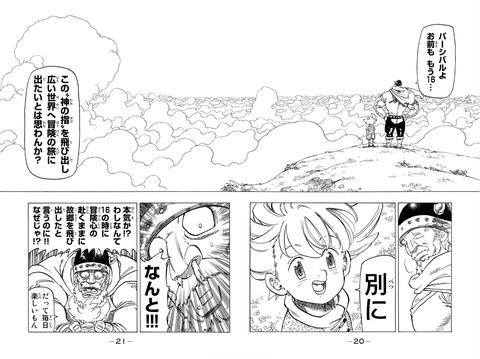 黙示録の四騎士 1巻 感想 ネタバレ 05