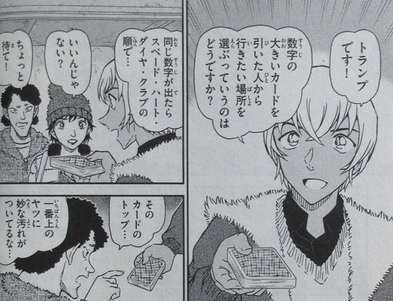 名探偵コナン 97巻 感想 00018