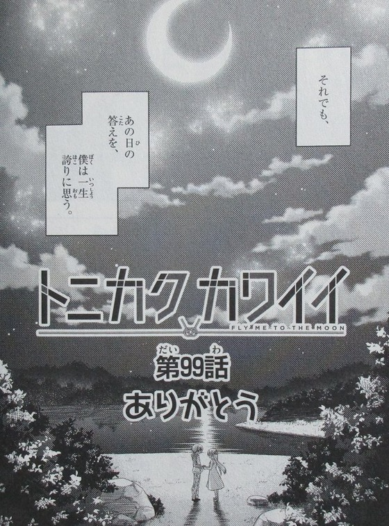 トニカクカワイイ 10巻 感想 00056