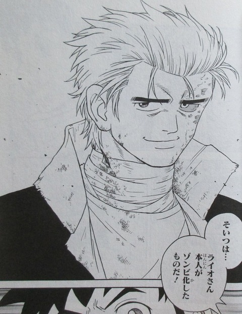 冒険王ビィト 15巻 感想 076