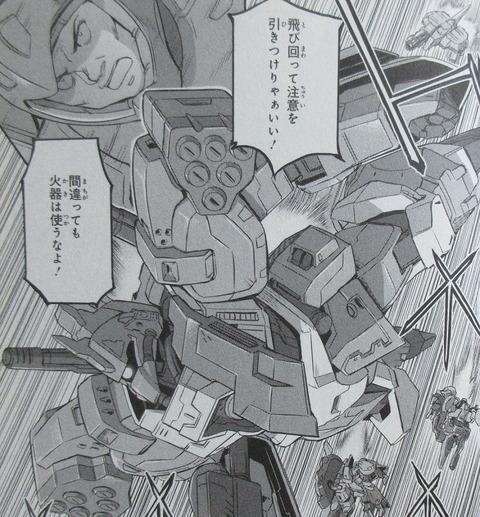 機動戦士ムーンガンダム 7巻 感想 ネタバレ 65