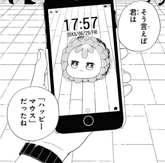 ニジとクロ 2巻 感想 00038