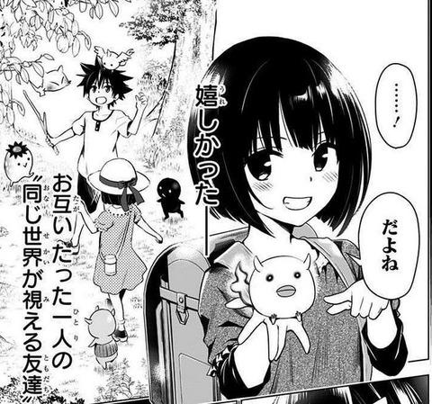 あやかしトライアングル 1巻 感想 04