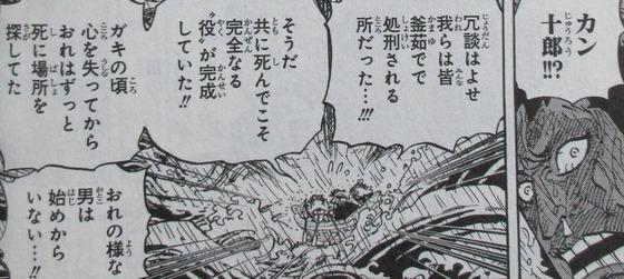 ONE PIECE 96巻 感想 00087