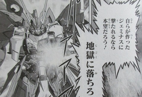 ガンダムW G-UNIT オペレーション・ガリアレスト 4巻 感想 63