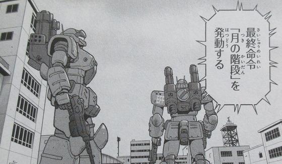 機動戦士ガンダム GROUND ZERO コロニーの落ちた地で 3巻 感想 00063
