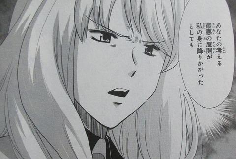 ガンダムF90FF 3巻 感想 26