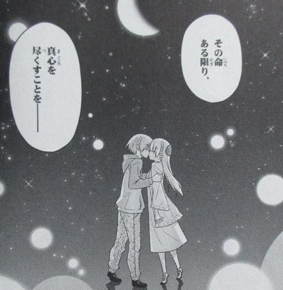 トニカクカワイイ 11巻 感想 00114
