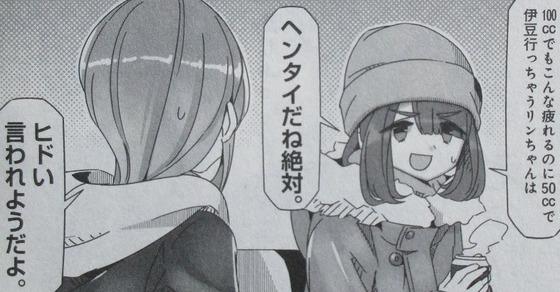 ゆるキャン 10巻 感想 00074