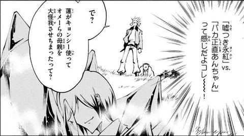 SHAMAN KING レッドクリムゾン 4巻 最終回 感想 00011