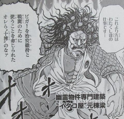 BUILD KING 2巻 感想 36