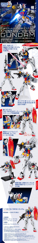 RX-78F00 1100 ガンダム_0