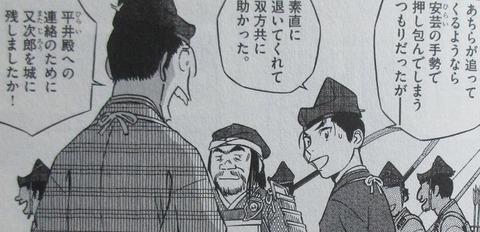 新九郎、奔る! 6巻 感想 07