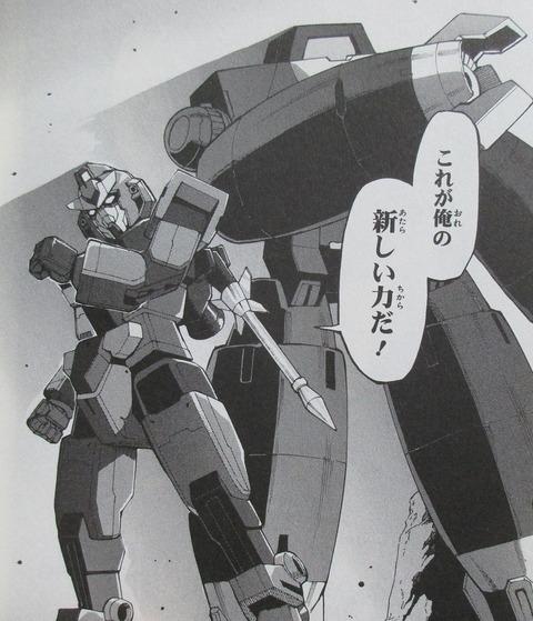 ガンダムビルドダイバーリゼ 2巻 感想 00064