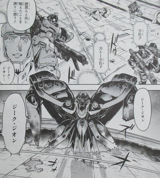 ガンダム0083 REBELLION 14巻 感想 00077