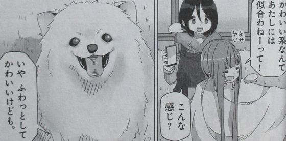 ゆるキャン 10巻 感想 00051
