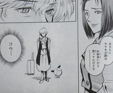 ガンダム0083 REBELLION 16巻 最終回 感想 82