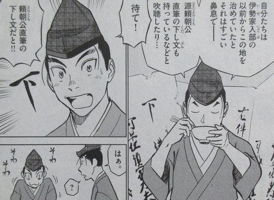新九郎、奔る! 4巻 感想 00076