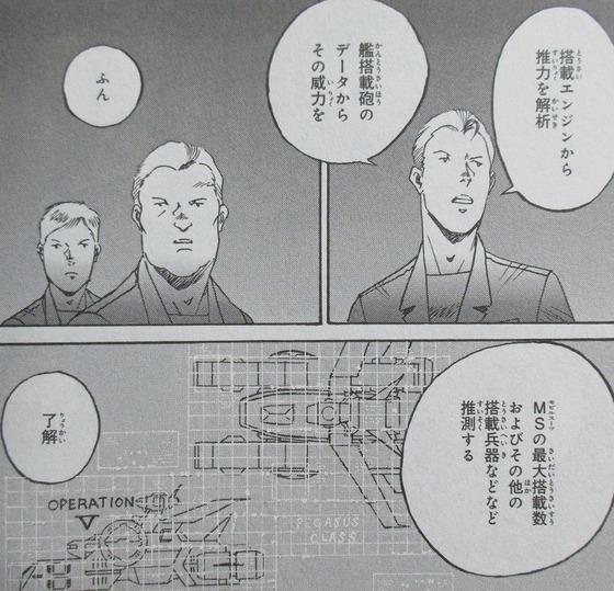ガンダム MS戦記REBOOT 3巻 感想 最終回 00060