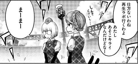 ムダヅモ無き改革 プリンセスオブジパング 9巻 感想 06