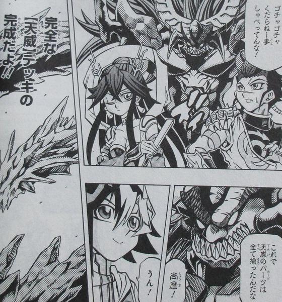 遊戯王OCGストラクチャーズ 1巻 感想 00031