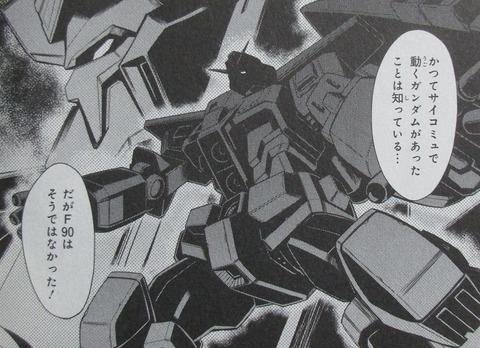 機動戦士ガンダムF90FF 4巻 感想 ネタバレ 28