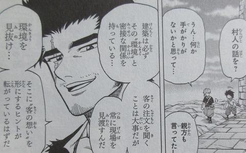 BUILD KING 1巻 感想 ネタバレ 45