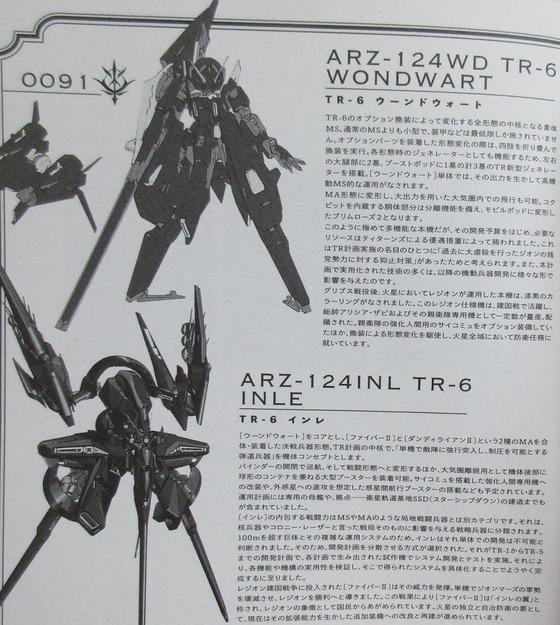 A.O.Z Re-Boot ガンダム・インレ くろうさぎのみた夢 4巻 感想 00058