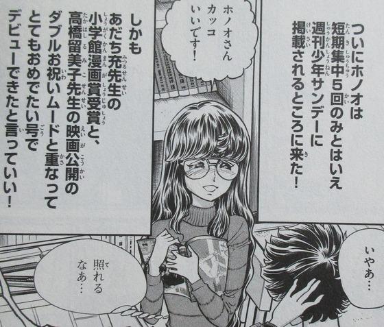 アオイホノオ 22巻 感想 00034