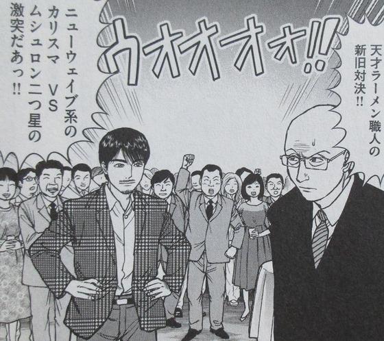 らーめん再遊記 1巻 感想 00069