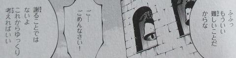 シャーマンキング マルコス 2巻 感想 ネタバレ 48