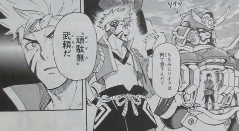 機動戦史 ガンダム武頼 1巻 感想 088